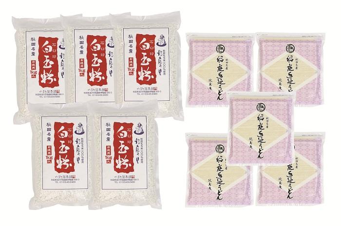 【ふるさと納税】D3801 白玉粉 稲庭うどんセット
