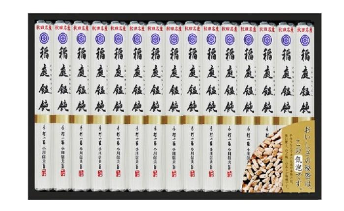 【ふるさと納税】H0501 小川の稲庭うどん KE-75