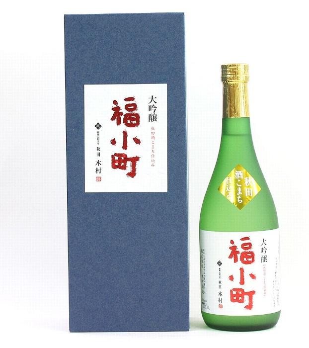 【ふるさと納税】B5203 秋田限定酒 福小町大吟醸秋田酒こまち仕込み