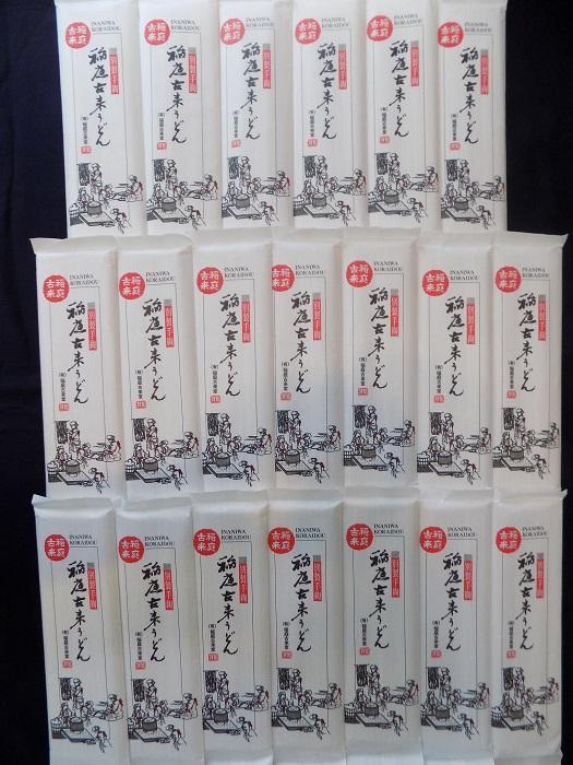 【ふるさと納税】C1403 稲庭古来うどん 200g入×20袋セット