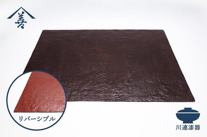 【ふるさと納税】G9201 【川連漆器】ランチョンマット(布)