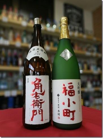 【ふるさと納税】C5101 福小町 夢の大吟醸セット