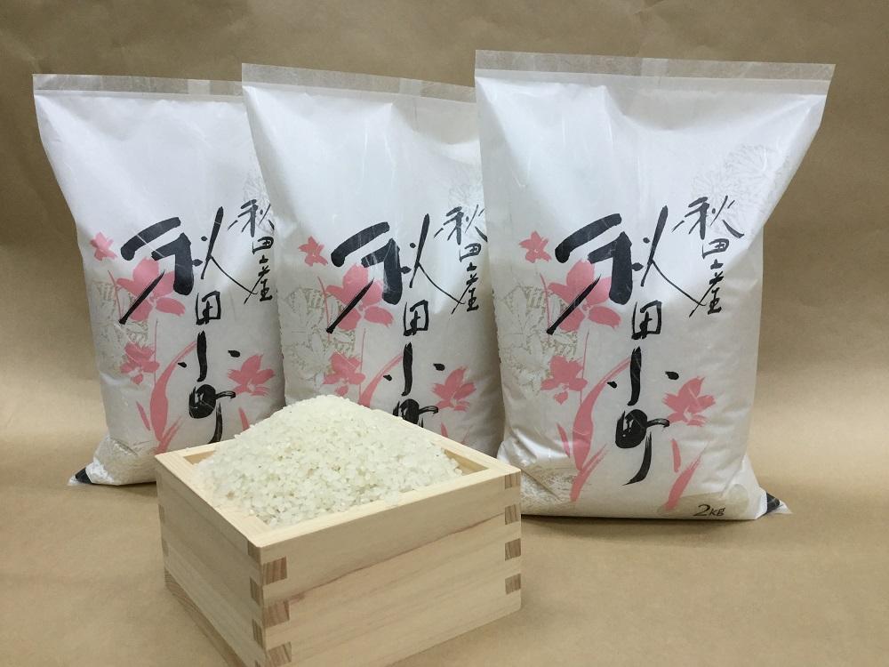 【ふるさと納税】令和元年産米 B2404 秋田米「あきたこまち」白米2kg×3袋