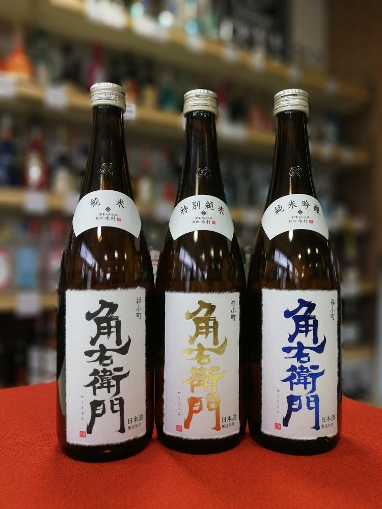 【ふるさと納税】G5103 流通限定酒「角右衛門」 贅沢3本飲み比べセット