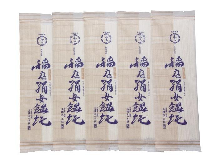 【ふるさと納税】A0201 稲庭うどん2人前×5袋