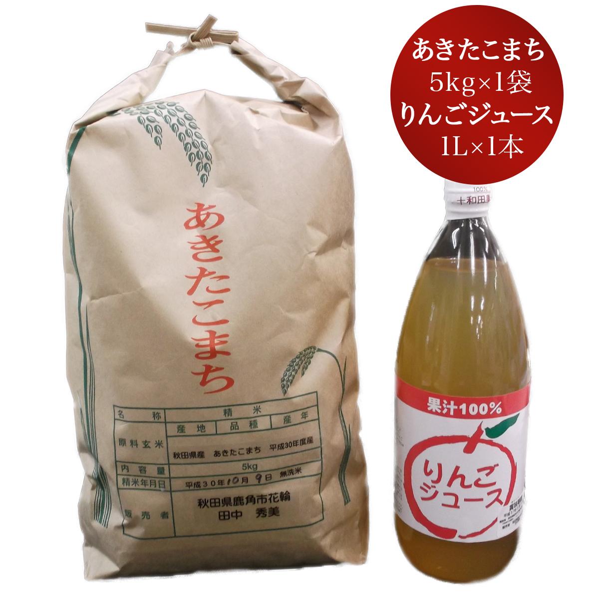 【ふるさと納税】【30年産】 あきたこまち精米5kg、りんごジュース1L
