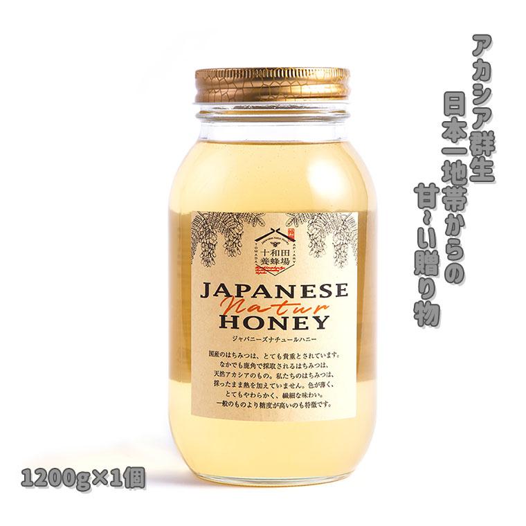 【10%OFF】 【ふるさと納税】鹿角産天然アカシア蜂蜜1,200g【十和田養蜂場】, プルメリアガーデン 20d22ed4