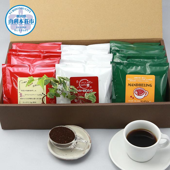 ふるさと納税 B77075自家焙煎コーヒー 18個 買い物 買取 ドリップバッグ