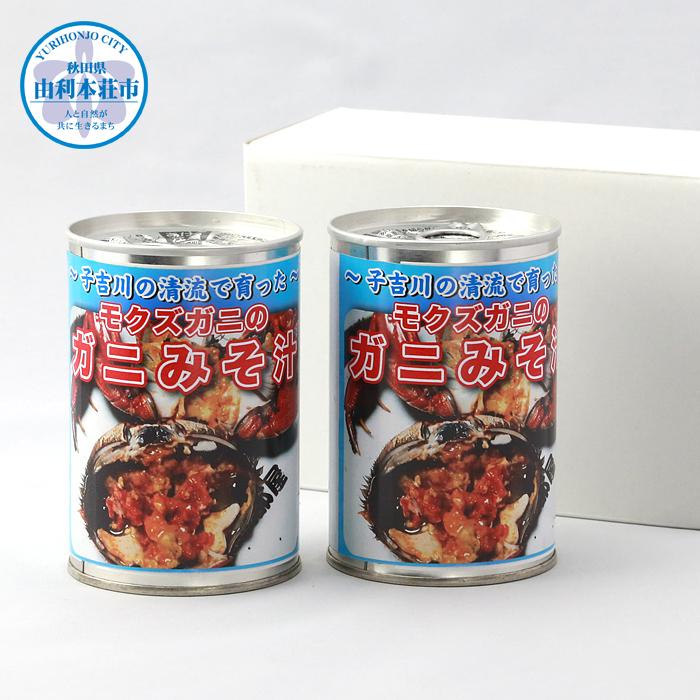 爆買いセール ふるさと納税 B56138子吉川のガニみそ汁 マーケティング 400g×2