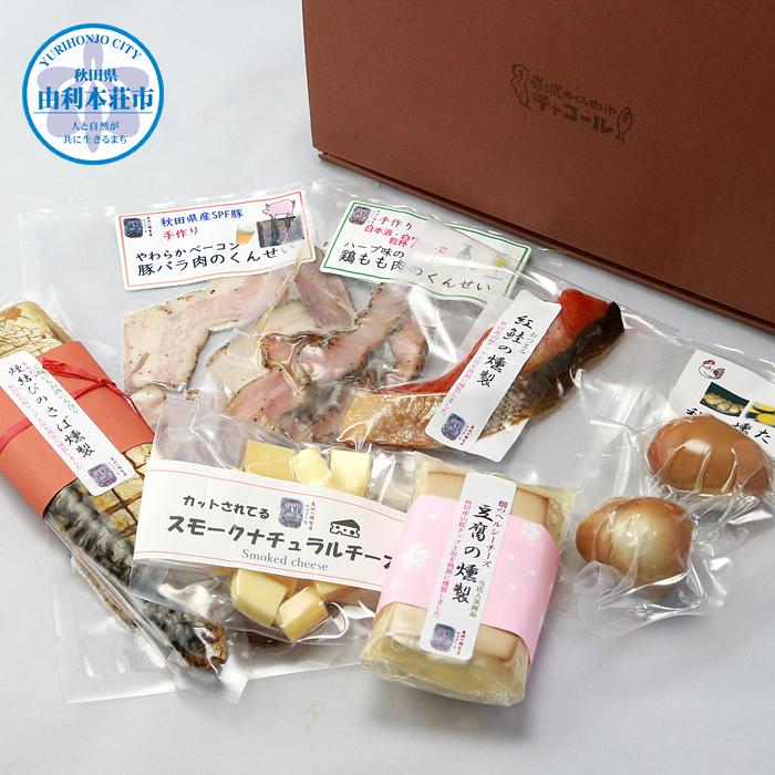 【ふるさと納税】C42206桜の舞燻製7種詰め合わせ