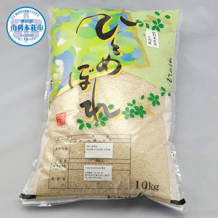 発送は12月から 入荷予定 ふるさと納税 B95239秋田県由利本荘市産 令和2年産米 ディスカウント 10kg ひとめぼれ精米