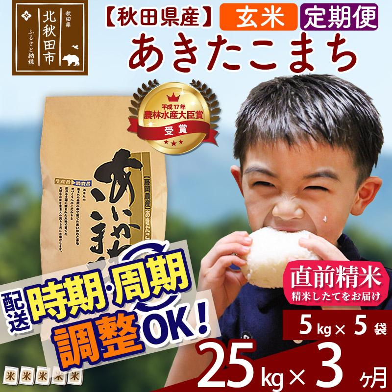 【ふるさと納税】 《定期便3ヶ月》 玄米 秋田県産 合川地区限定 あきたこまち 25kg(5kg×5袋)×3回 農家直送 3回 3か月 3ヵ月 3カ月 3ケ月