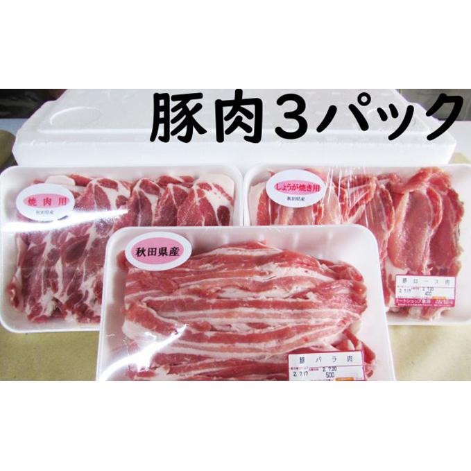 秋田県にかほ市 ふるさと納税 豚肉 新作通販 バラ 肩ロース ロース の定期便1.3kg×12ヵ月 豚バラ 豚しゃぶ 12ヶ月 12カ月 豚ロース お肉 1年間 12か月 小分け サービス 定期便