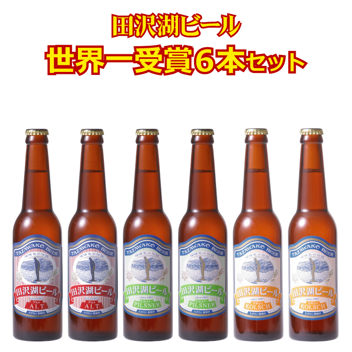 【ふるさと納税】《世界一受賞》田沢湖ビール受賞6本セット 【お酒・ビール】