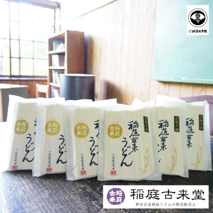 【ふるさと納税】【伝統製法認定】 稲庭うどん 和紙袋入り 300g×6袋セット 【麺類・うどん・乾麺】