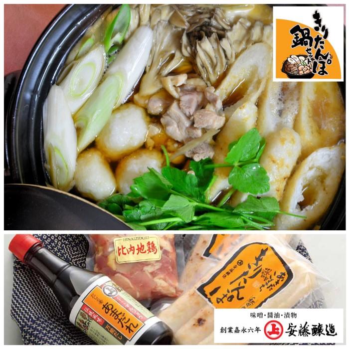 【ふるさと納税】冷凍きりたんぽ鍋醤油味【安藤醸造】 【お米・お肉・牛肉・醤油・しょうゆ】