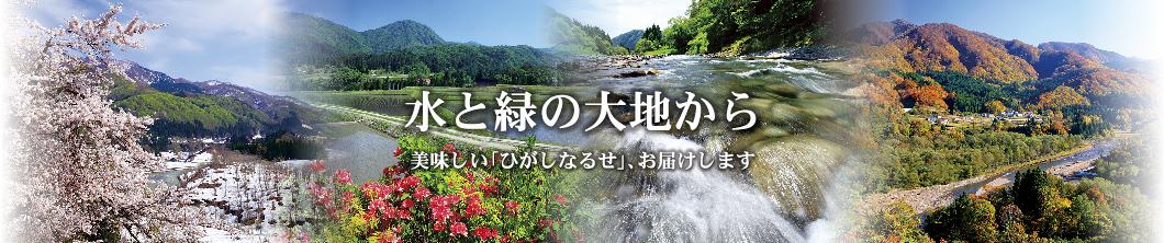 秋田県東成瀬村:ふるさと納税 秋田県 東成瀬村