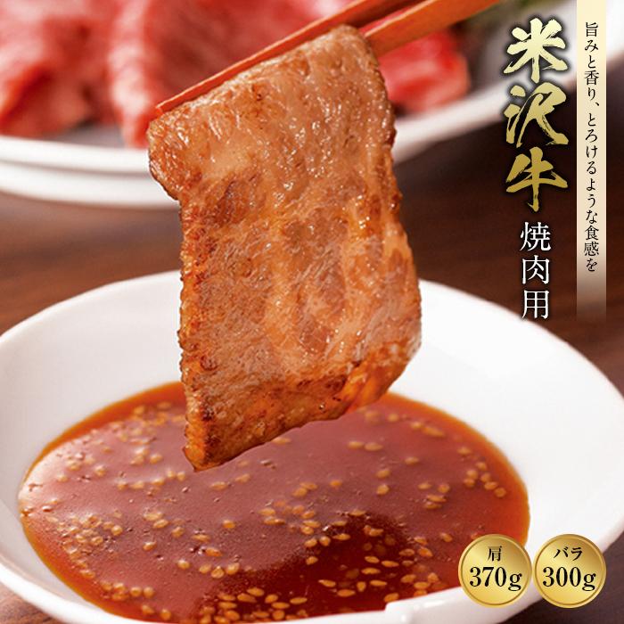 ふるさと納税 お気に入 米沢牛 オリジナル F2Y-0251 焼肉用