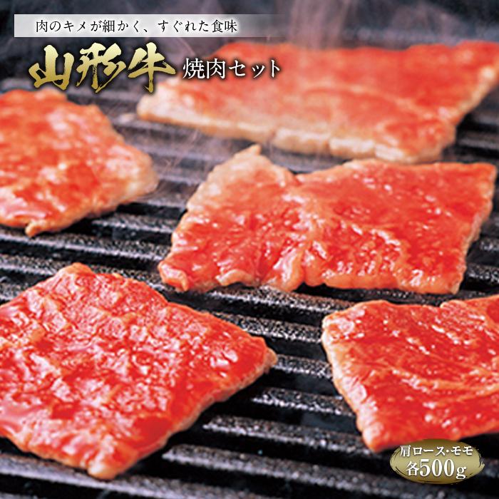 ふるさと納税 ☆正規品新品未使用品 山形牛 焼肉セット 毎日続々入荷 F2Y-0285