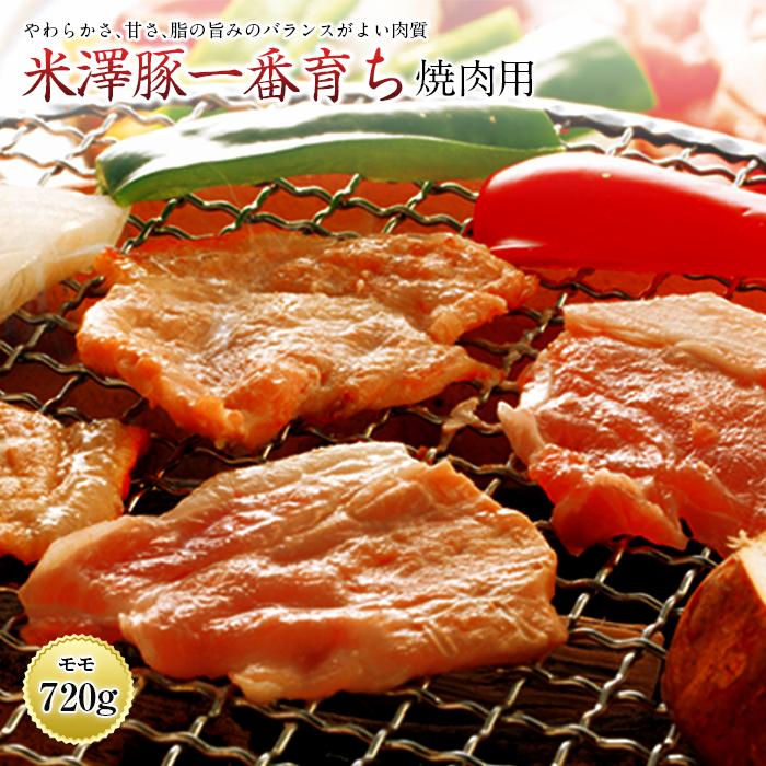 ふるさと納税 米澤豚一番育ち 2020A/W新作送料無料 実物 F2Y-0450 焼肉用