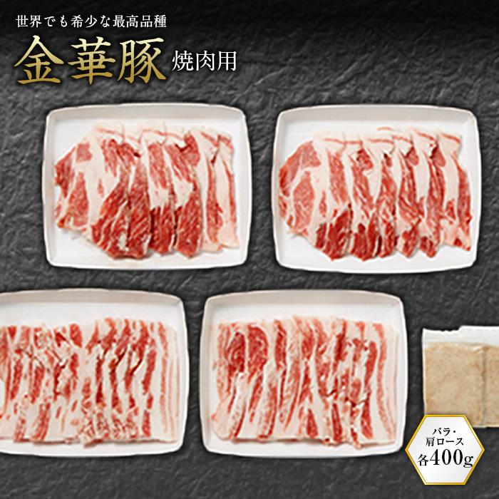【ふるさと納税】金華豚 焼肉用 F2Y-0465