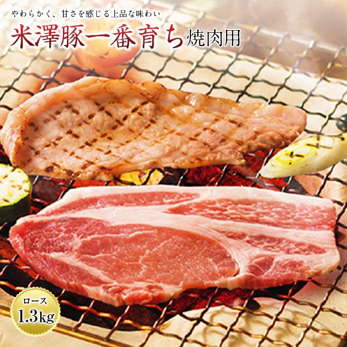 ふるさと納税 米澤豚一番育ち ●日本正規品● F2Y-0511 再入荷 予約販売 焼肉用
