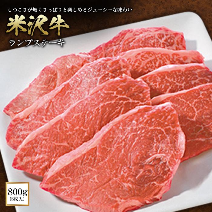 ふるさと納税 オーバーのアイテム取扱☆ 米沢牛 お歳暮 F2Y-0585 ランプステーキ