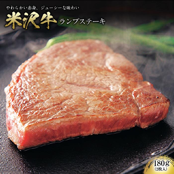 ふるさと納税 お洒落 出色 米沢牛ランプステーキ F2Y-0808