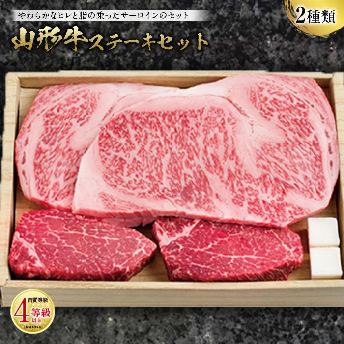 お買得 トラスト ふるさと納税 山形牛 ステーキセット 肉質等級:4等級 F2Y-0835 以上 B.M.S.No.5