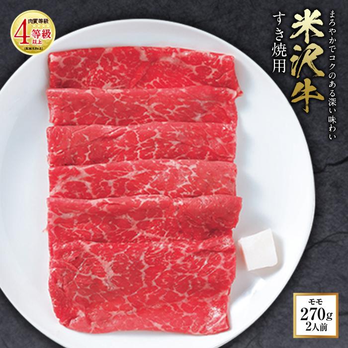 ふるさと納税 ディスカウント 米沢牛 すき焼用 肉質等級:4等級 B.M.S.No.5 以上 F2Y-0855 WEB限定