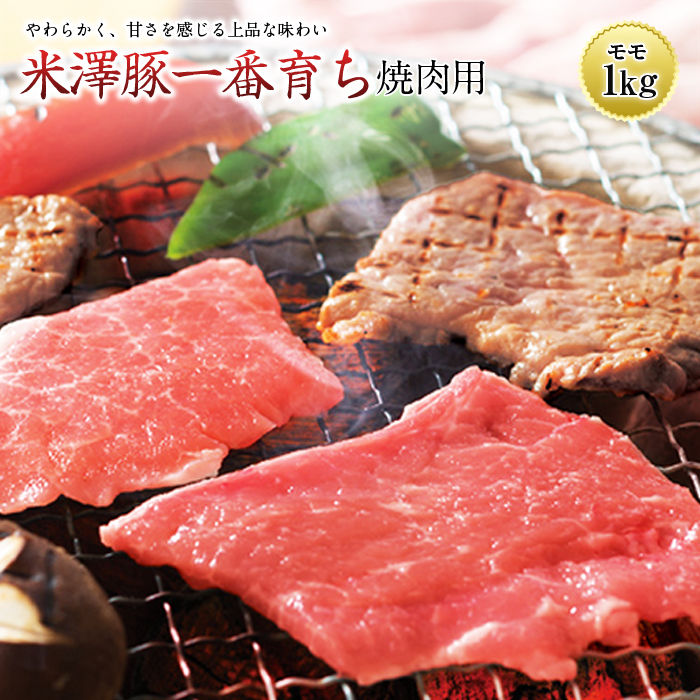 ふるさと納税 米澤豚一番育ち F2Y-0934 男女兼用 焼肉用 新生活