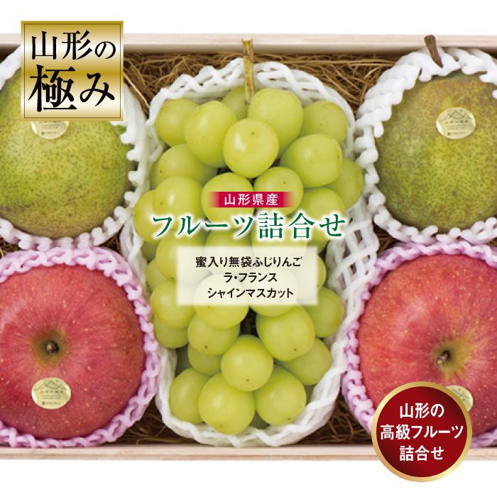 【ふるさと納税】山形の極み 山形県産 フルーツ詰合せ F2Y-0954