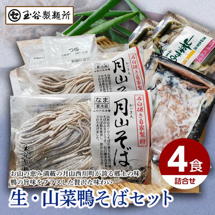 ふるさと納税 玉谷製麺所 生 F2Y-5034 商店 贈答 山菜鴨そばセット