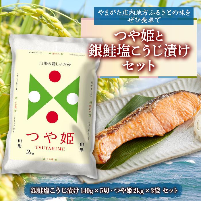 ランキング総合1位 やまがたの美味しいごはんと伝統技法で旨み風味抜群の魚 庄内地方の味をぜひ食卓で 2020春夏新作 ふるさと納税 F2Y-2191 つや姫と銀鮭塩こうじ漬けセット