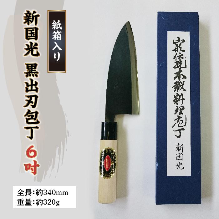 【ふるさと納税】新国光 黒出刃包丁 6寸 F2Y-2269