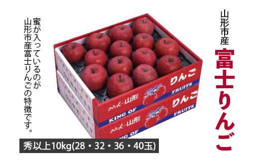 ふるさと納税 NEW売り切れる前に☆ FY20-498 山形市産富士りんご秀以上10kg 28 36 40玉 海外並行輸入正規品 32
