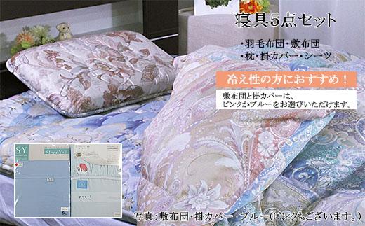 【ふるさと納税】FY99-225 【寝具5点セット】ダウン85%羽毛布団・敷・枕・各種カバー付(ブルー)