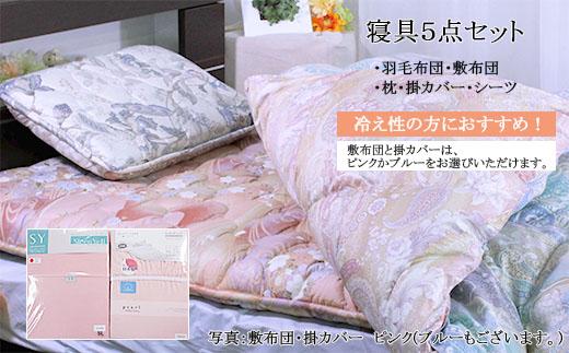 【ふるさと納税】FY99-226 【寝具5点セット】ダウン85%羽毛布団・敷・枕・各種カバー付(ピンク)