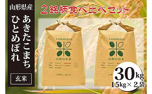 【ふるさと納税】FY20-053[令和2年産]あきたこまち·ひとめぼれ玄米食べ比べセット(計30kg)