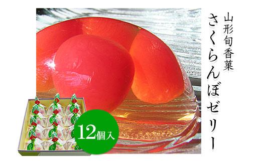 【ふるさと納税】FY20-113 山形旬香菓 さくらんぼゼリー 12個入