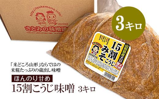【ふるさと納税】FY20-044 米糀たっぷりの蔵出し味噌 ほんのり甘め 15割こうじ味噌 3キロ