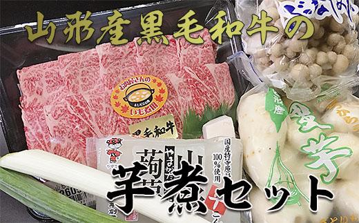 ふるさと納税 好評受付中 FY20-625 山形産黒毛和牛の芋煮セット 作り方説明書付き 4人分 驚きの価格が実現
