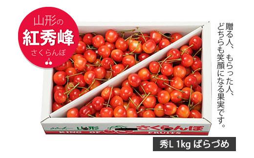 【ふるさと納税】FS20-091 【令和3年産先行予約】さくらんぼ紅秀峰 秀L 1kg バラ詰め
