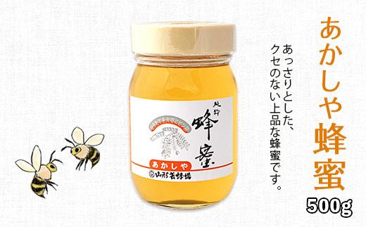 ふるさと納税 FY19-491 人気ブランド 純粋蜂蜜 あかしや蜂蜜 500g 卓出