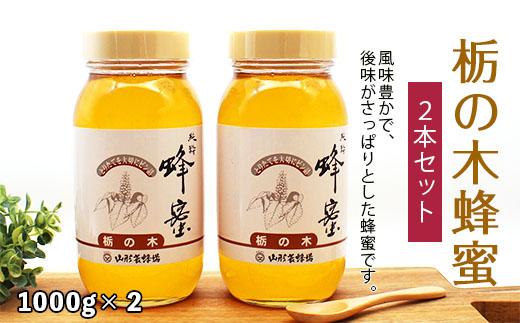 【ふるさと納税】FY19-492 純粋蜂蜜 栃の木蜂蜜 1kg×2本セット