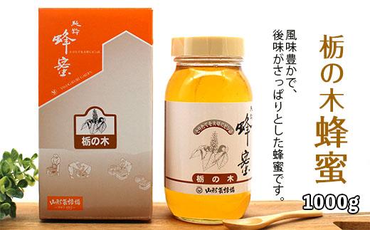【ふるさと納税】FY19-493 純粋蜂蜜 栃の木蜂蜜 1kg