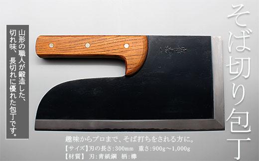 【ふるさと納税】 FY98-141 山形打刃物 そば切り包丁・刃渡り 300mm
