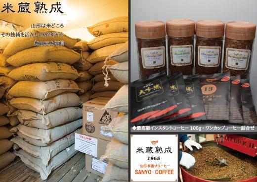 【ふるさと納税】FY19-111 最高級インスタントコーヒー100g・ワンカップコーヒー詰合せ, Way Easy 2dc20ecf