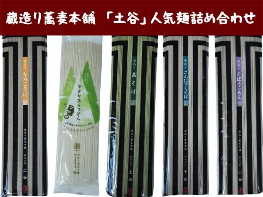 【ふるさと納税】FY19-216 蔵造り蕎麦本舗「土谷」厳選麺詰合わせ