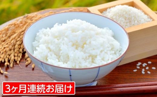 【ふるさと納税】FY18-411【3ヶ月連続】 山形米 (つや姫)5kg (+醤油付き)×3回